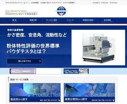ホソカワミクロンは粉砕機などの粉体関連機械の世界最大手。