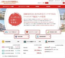 日本ヘルスケア投資法人(3308)の投資主優待