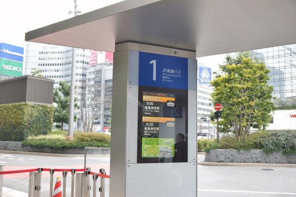 東京駅の八重洲口にある高速バス乗り場