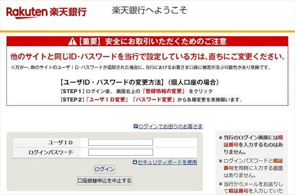 「楽天銀行」のログイン画面