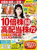 ダイヤモンド・ザイ 2021年1月号好評発売中!