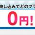 スマホは格安から激安へ!楽天子会社「900円スマホ」の衝撃