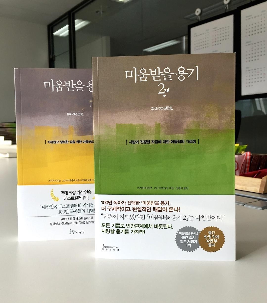 もはや日韓の壁をのり越えた<br />韓国におけるアドラー・ブーム