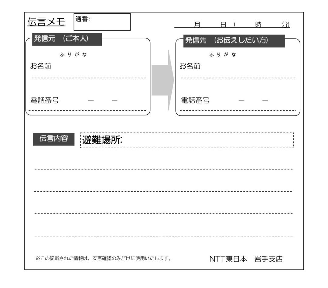 通信事業者の原点に立ち返る<br />NTT岩手の伝言預かり活動