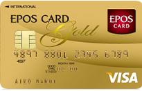 [クレジットカード・オブ・ザ・イヤー 2020]ゴールドカード部門エポスゴールドカード公式サイトはこちら