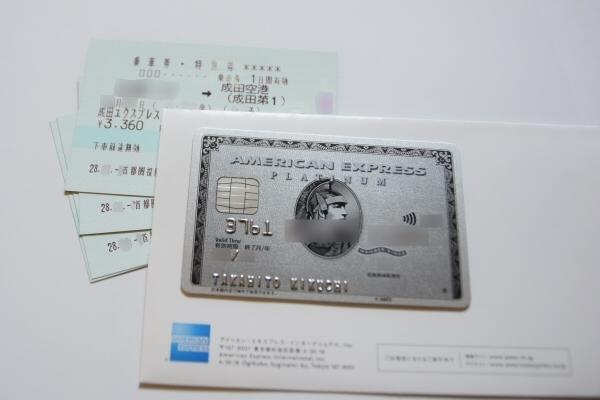 「アメリカン・エキスプレス・プラチナ・カード」のコンシェルジュデスクで、成田エクスプレスのチケットを手配