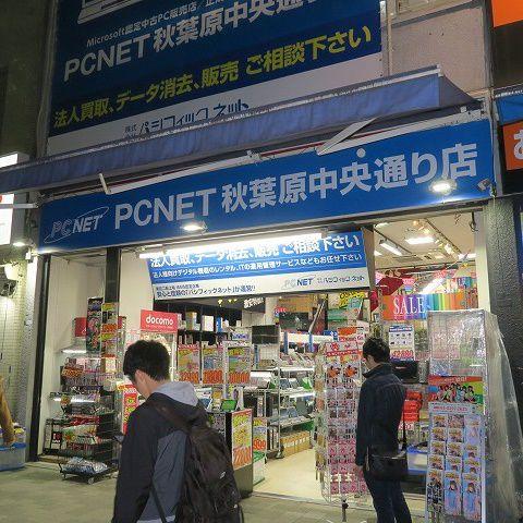 PCNET秋葉原中央通り店が閉店 超お得なセールを開催中