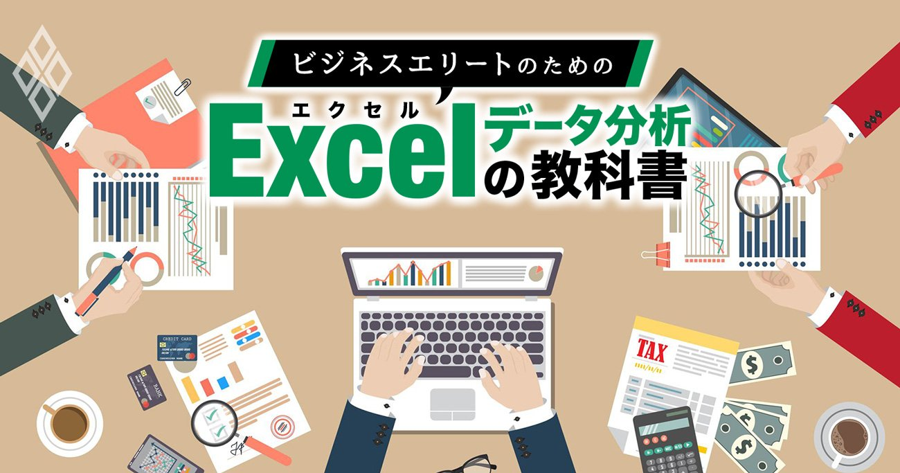 Excelやるならマウスは没収!見やすい表で投資判断をスピーディーに