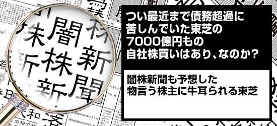 つい最近まで債務超過に苦しんでいた東芝の7000億円もの自社株買いはあり、なのか? 闇株新聞も予想した「物言う株主に牛耳られる東芝」