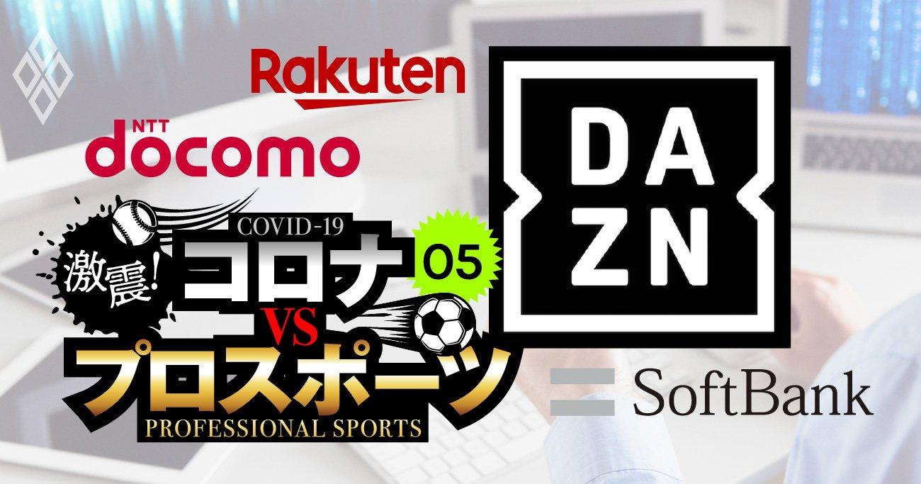 スポーツ放映権ビジネスは「動画配信」が熱い!王者DAZNにアマゾン挑戦か