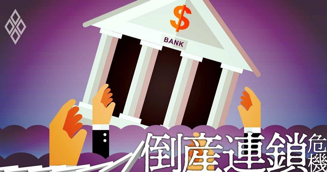 倒産連鎖危機#地銀