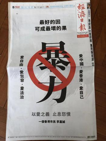 香港情勢を現地報告、新スローガン「和理非」は打開の糸口となるか