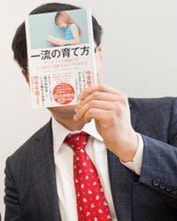 リーダーシップは教育ではなく、目覚めを助けることが大切<br />安渕聖司氏のリーダーシップ育児論