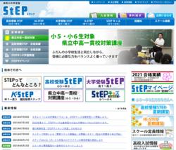 ステップは、神奈川県内に150以上のスクールを展開している学習塾運営企業。