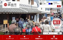 「佐賀県鹿島市」のふるさと納税サイト