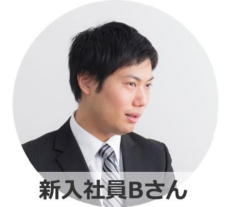 新入社員Bさん