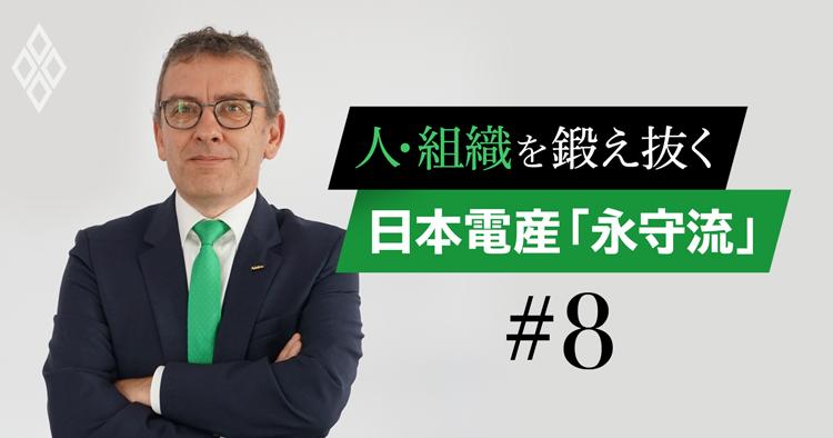 人・組織を鍛え抜く日本電産「永守流」#8