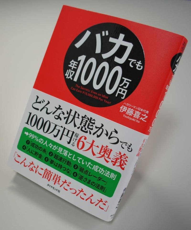 『バカでも年収1000万円』(前編)<br />著者と出会ったその日に本を出そうと決めました。