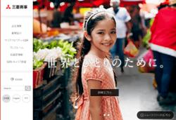三菱商事は、三菱グループに属する大手総合商社。世界約90の国・地域に拠点を持つ。