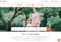 ピクスタは日本最大級の画像素材サイトを運営。出張撮影サービスfotowaも運営する。