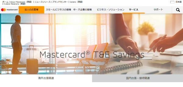 「Mastercard T&E Savings」のWebサイト