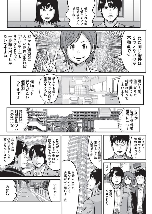 """いまからマンションを買うなら""""新築""""よりも""""中古""""を狙え! 東京五輪後も新築マンション価格が下がらない理由と、マンション購入時の注意点をマンガで解説!(7)"""