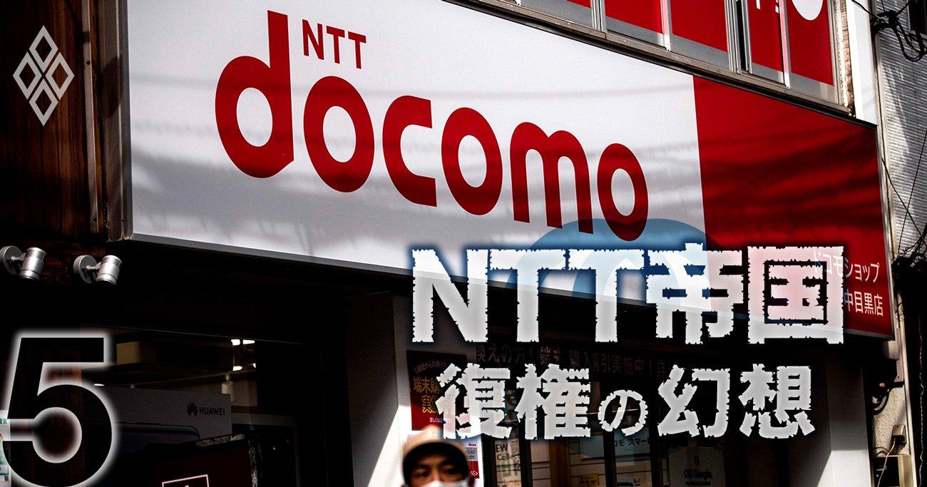 NTT再編に競合21社が「待った!」、総務省とのドコモ子会社化密室論議の究明は必須