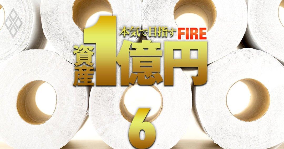 FIRE実現に役立つ株主優待20選【2021年版】食費・生活費を安上がりに!