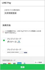 「LINEモバイル」の支払い方法にある「LINE Pay」の項目