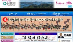「長崎県対馬市」のふるさと納税