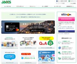 ジャックスは、クレジット事業とカード事業が主力の大手信販会社。