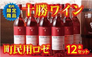 「十勝ワイン」がもらえる「北海道池田町」