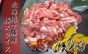 「北海道幕別町」の「北海道十勝産豚スライスパックたっぷり3.3kg」