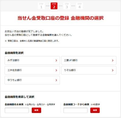 宝くじの当選金受け取り口座の登録画面