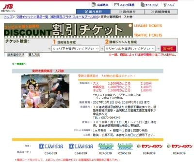 東映太秦映画村の入場券もコンビニ発券の割引