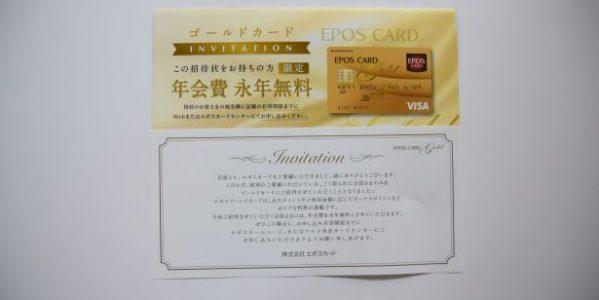 年会費無料のゴールドカードが簡単に手に入る方法