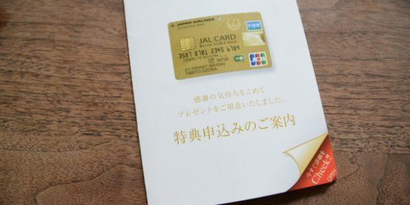 「JALカードSuica CLUB-Aゴールド」の特典の案内