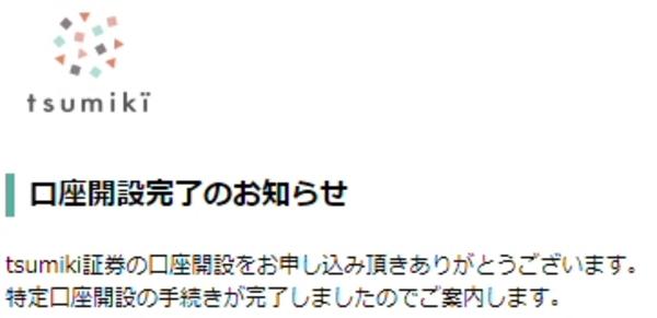 tsumiki証券からの口座開設完了のメール