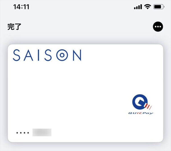 「SAISON CARD Digital」を「Apple Pay」に登録