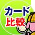2014年クレジットカード業界大予測!①スマホでカード決済できる「SQUARE」の日本上陸でクレジットカードが使えるシーンが急増する!