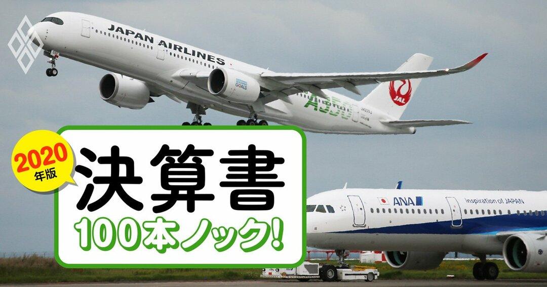 決算書#ANA,JAL