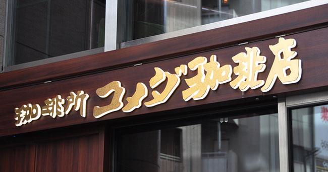 コメダ珈琲店が「名古屋の食文化」にこだわり全国制覇できた理由