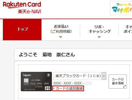 「楽天e-NAVI」の「カードの追加登録」
