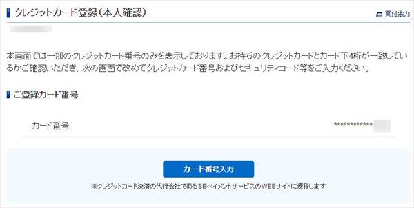 「三井住友カードつみたて投資/クレカ積立」のサービス同意画面