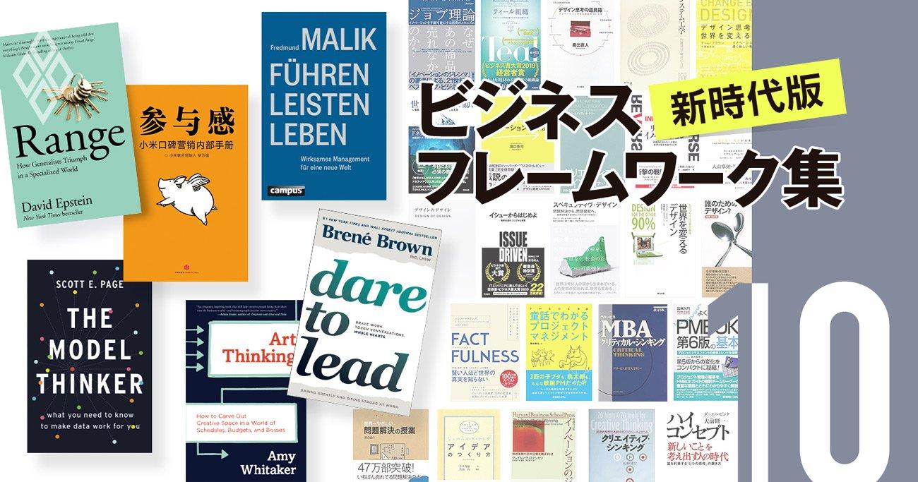 論理&創造的思考を鍛える「30冊リスト」、書籍要約の専門家が厳選紹介
