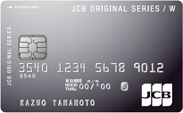 人気で選ぶ!おすすめクレジットカード!JCB CARD W(ダブル)詳細はこちら