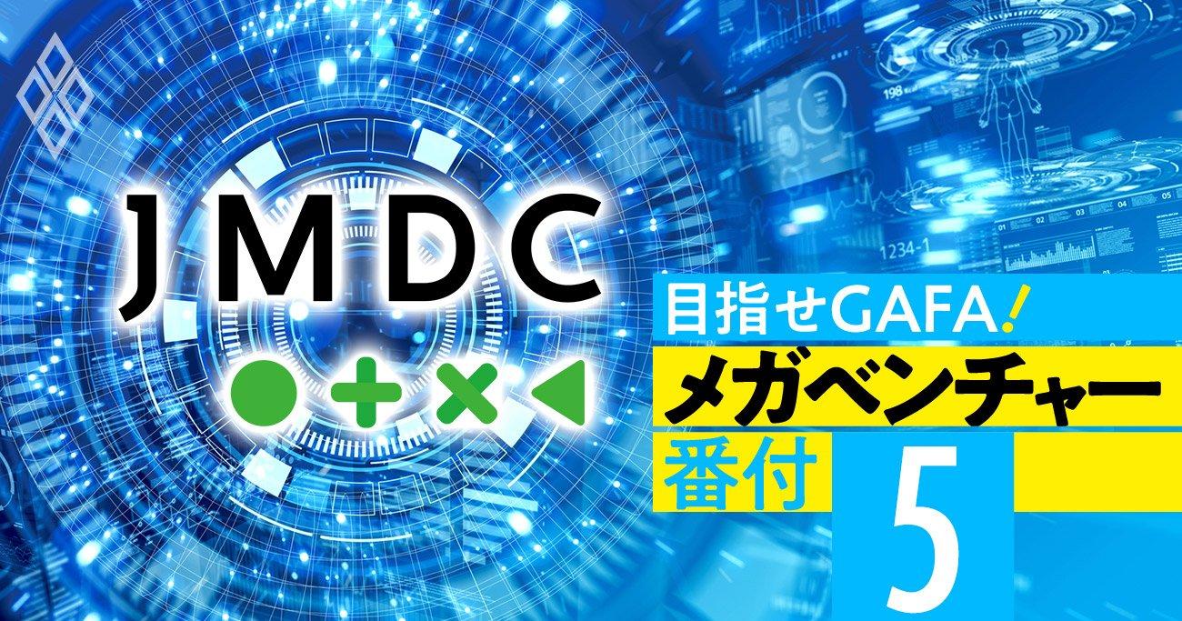 元オリンパス子会社JMDCが8年で「企業価値200倍」の4500億円!急成長の理由