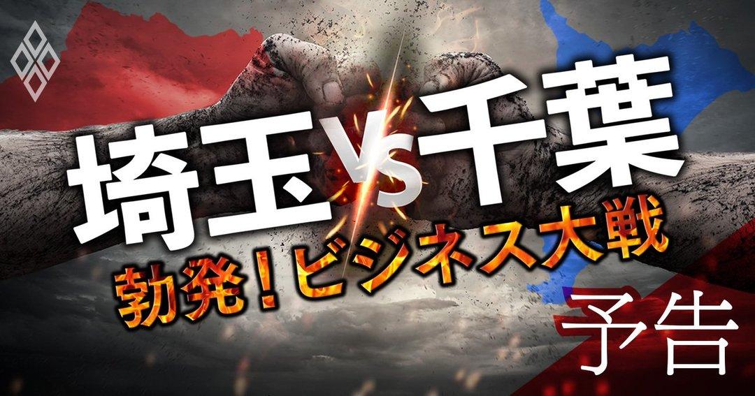 埼玉vs千葉 勃発!ビジネス大戦#予告