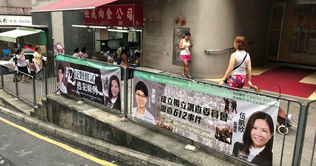 逃亡犯条例の改正に反対する横断幕