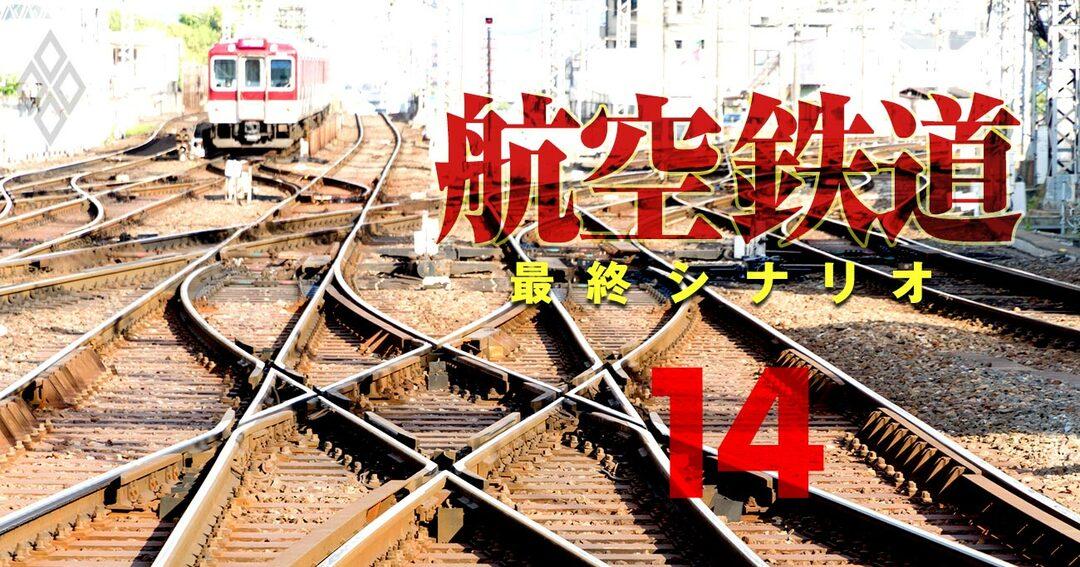 航空・鉄道 最終シナリオ#14